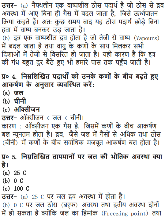 NCERT Solutions for Class 9 Science Chapter 1 Matter in Our Surroundings Hindi Medium 11