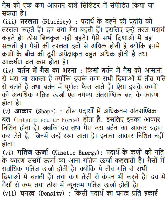 NCERT Solutions for Class 9 Science Chapter 1 Matter in Our Surroundings Hindi Medium 4