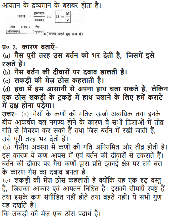 NCERT Solutions for Class 9 Science Chapter 1 Matter in Our Surroundings Hindi Medium 5