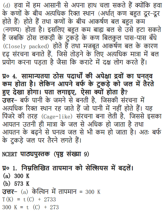 NCERT Solutions for Class 9 Science Chapter 1 Matter in Our Surroundings Hindi Medium 6