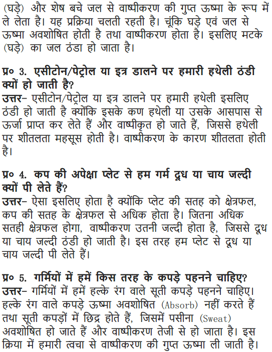 NCERT Solutions for Class 9 Science Chapter 1 Matter in Our Surroundings Hindi Medium 9