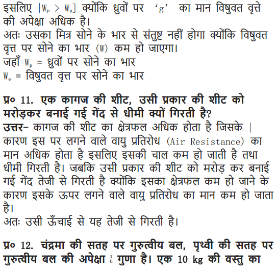 NCERT Solutions for Class 9 Science Chapter 10 Gravitation and Floatation Hindi Medium 13