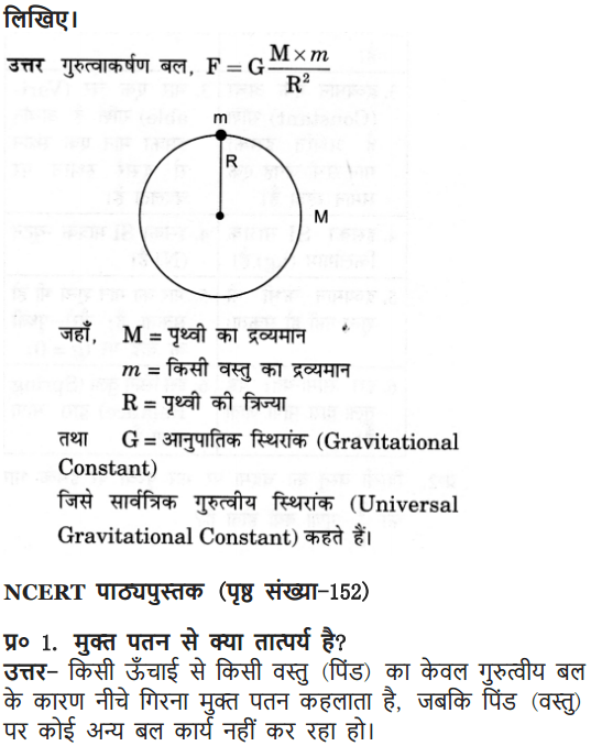 NCERT Solutions for Class 9 Science Chapter 10 Gravitation and Floatation Hindi Medium 2