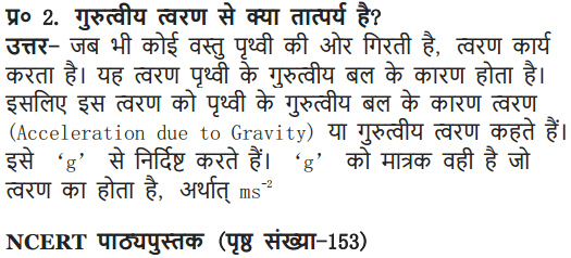 NCERT Solutions for Class 9 Science Chapter 10 Gravitation and Floatation Hindi Medium 3