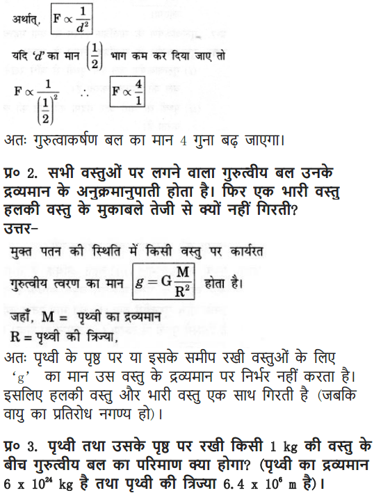 NCERT Solutions for Class 9 Science Chapter 10 Gravitation and Floatation Hindi Medium 8