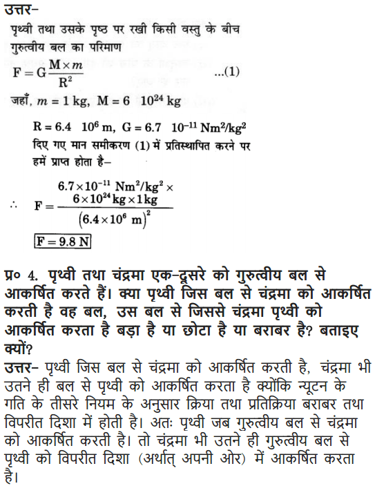 NCERT Solutions for Class 9 Science Chapter 10 Gravitation and Floatation Hindi Medium 9
