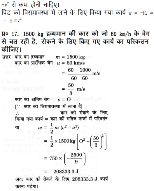 NCERT Solutions for Class 9 Science Chapter 11 Work and Energy Exercises answers in english medium