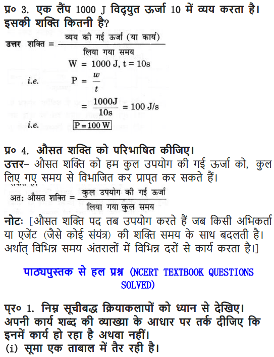 9 Science Chapter 11 Work and Energy Intext Questions on page 174 in Hindi