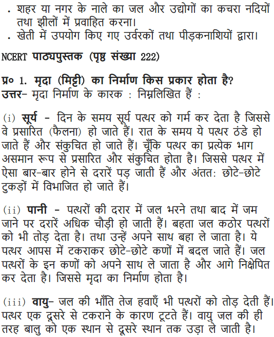 9 Science Chapter 14 Natural Resources Intext Questions पेज 226 के उत्तर