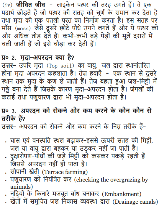 9 Science Chapter 14 Natural Resources अभ्यास के प्रश्न उत्तर