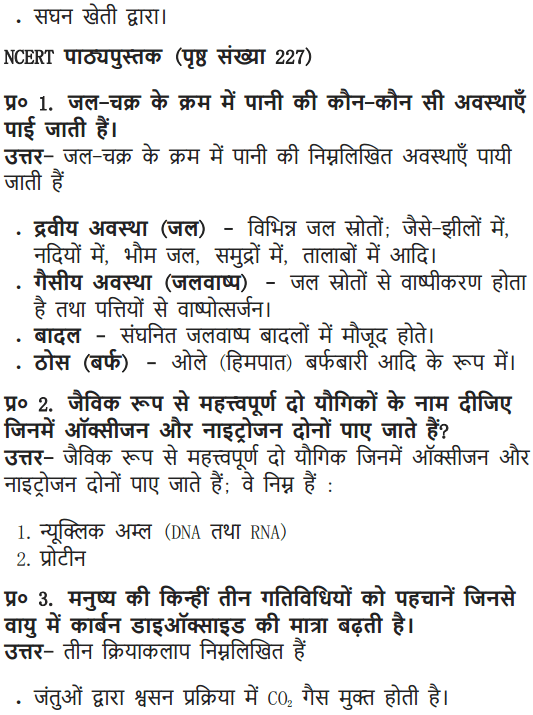 9 Science Chapter 14 Natural Resources अभ्यास के प्रश्न उत्तर guide