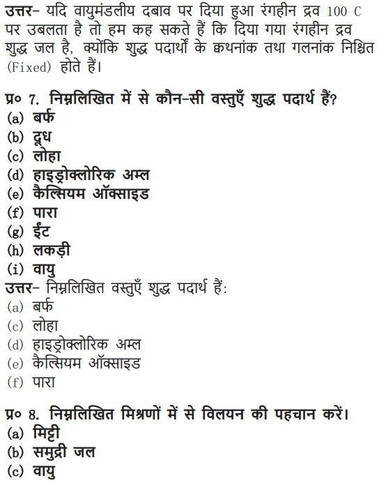 NCERT Solutions for Class 9 Science Chapter 2 Is Matter Around Us Pure Hindi Medium 11