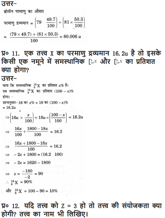 NCERT Solutions for Class 9 Science Chapter 4 Structure of the Atom Hindi Medium 16
