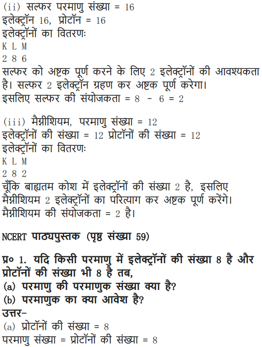 NCERT Solutions for Class 9 Science Chapter 4 Structure of the Atom Hindi Medium 5