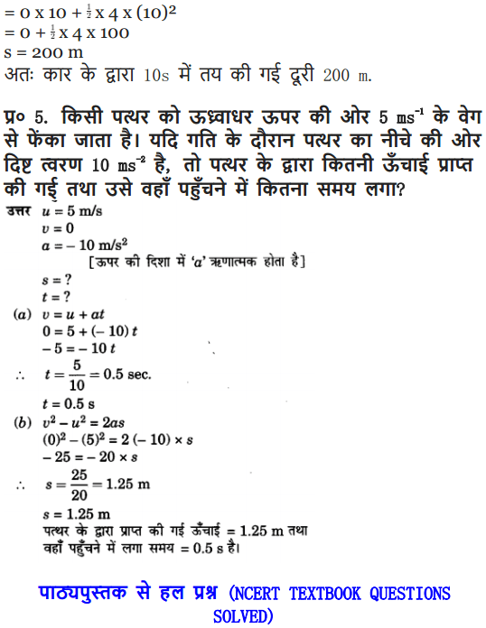NCERT Solutions for Class 9 Science Chapter 8 Motion Hindi Medium 10
