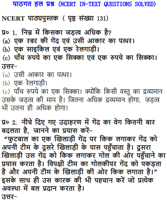 NCERT Solutions for Class 9 Science Chapter 9 Force and Laws of Motion Hindi Medium 1