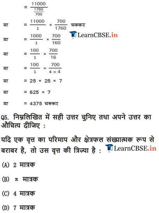 Class 10 Maths Chapter 12 Exercise 12.1