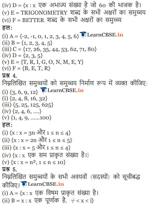 11 maths Chapter 1 Exercise 1.1 in PDF