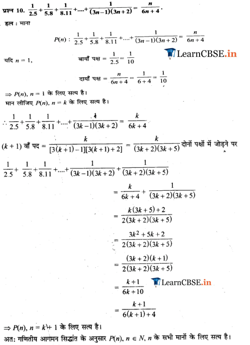 Exercise 4.1 class 11 Maths solutions in English medium in PDF