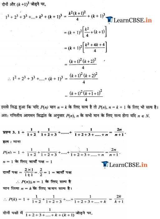 NCERT Solutions for class 11 Maths chapter 4 Exercise 4.1 Hindi medium for 2018-19