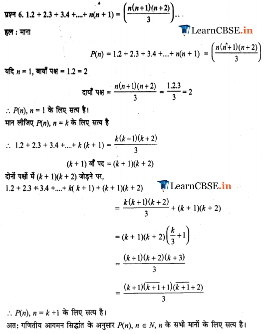 11 Maths Chapter 4 Exercise 4.1 in English medium free solutions download