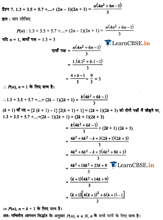 11 Maths Chapter 4 Exercise 4.1 in Hindi Medium