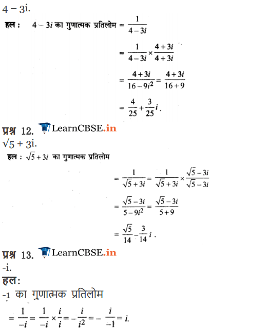 NCERT Solutions for Class 11 Maths Chapter 5 Exercise 5.1 in Hindi medium for CBSE, Gujrat and up board students