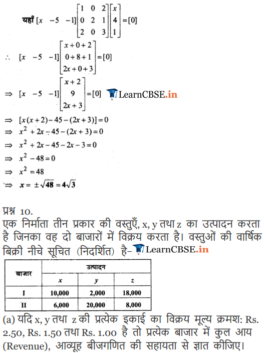 Class 12 Maths Chapter 3 Miscellaneous Exercise 3 Matrices Solutions in Hindi PDF
