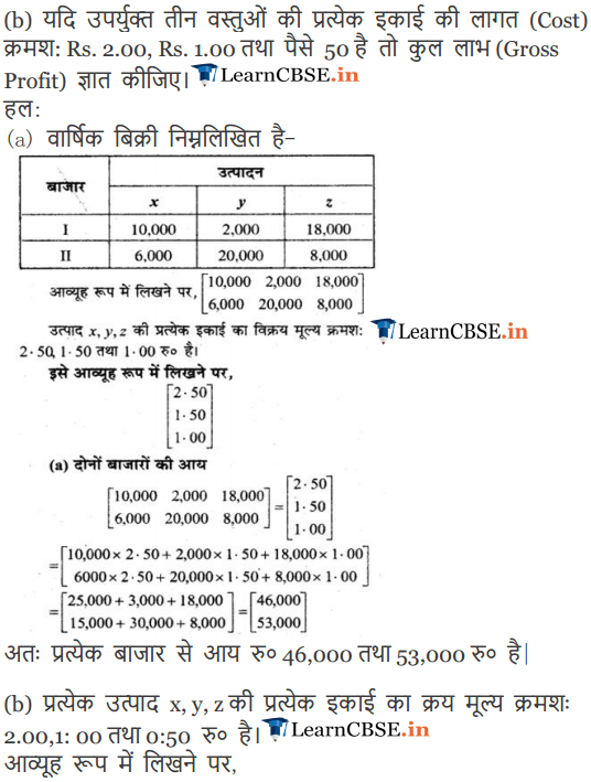 Class 12 Maths Chapter 3 Miscellaneous Exercise 3 Matrices Solutions all questions in hindi