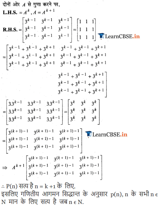 NCERT Solutions for Class 12 Maths Chapter 3 Miscellaneous Exercise PDF in English