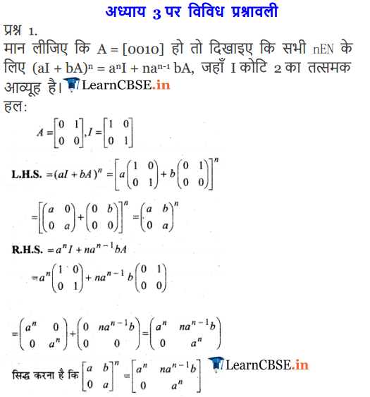 NCERT Solutions for Class 12 Maths Chapter 3 Miscellaneous Exercise 3 Matrices