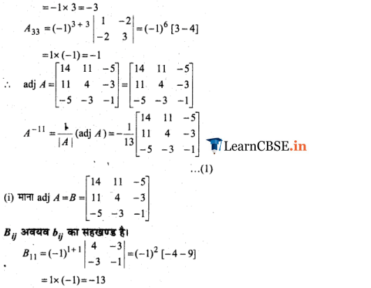 12 Maths miscellaneous exercise 4 solutions in Hindi