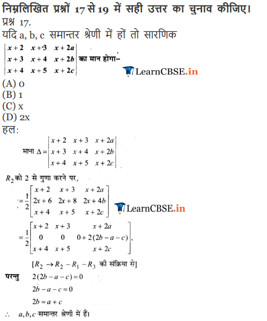Class 12 Maths Chapter 4 Miscellaneous Exercise solutions Hindi me