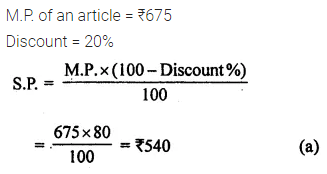 ML Aggarwal Class 8 Solutions for ICSE Maths Chapter 7 Percentage Objective Type Questions 16