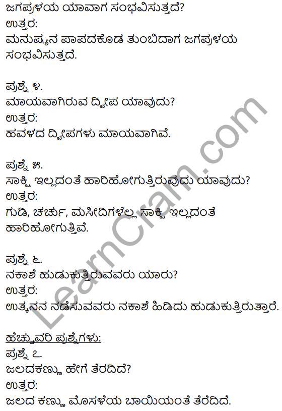 1st PUC Kannada Textbook Answers Sahitya Sanchalana Chapter 12 Sunamiya Hadu 5