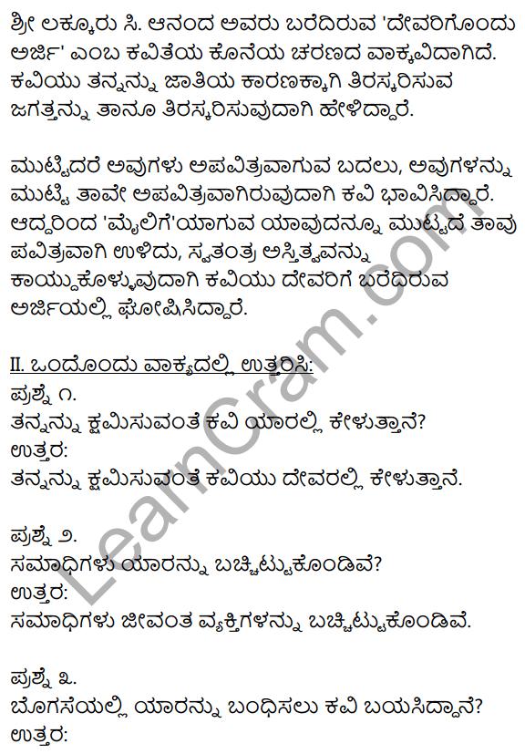 1st PUC Kannada Textbook Answers Sahitya Sanchalana Chapter 14 Devarigondu Arji 3