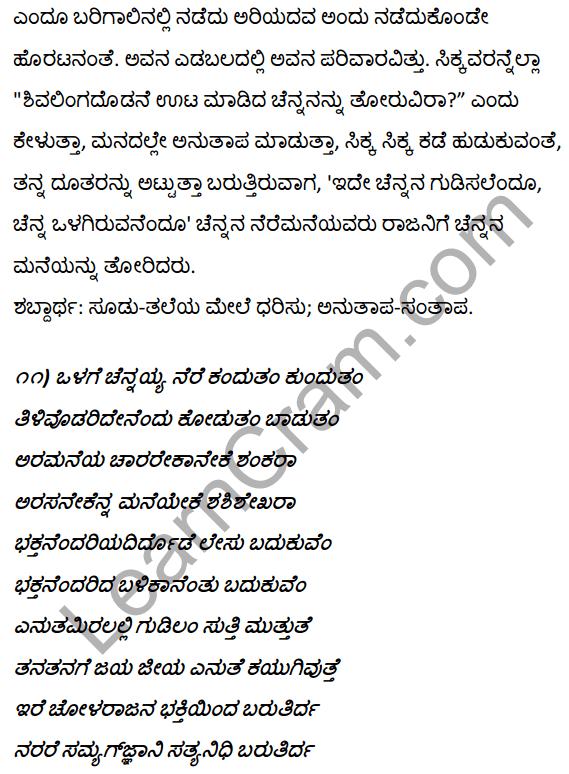 1st PUC Kannada Textbook Answers Sahitya Sanchalana Chapter 3 Devanolidana Kulave Sathkulam 36
