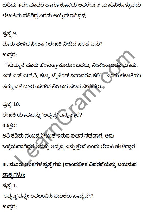 2nd PUC Kannada Textbook Answers Sahitya Sampada Chapter 15 Ayke Ide Namma Kaiyalli 6