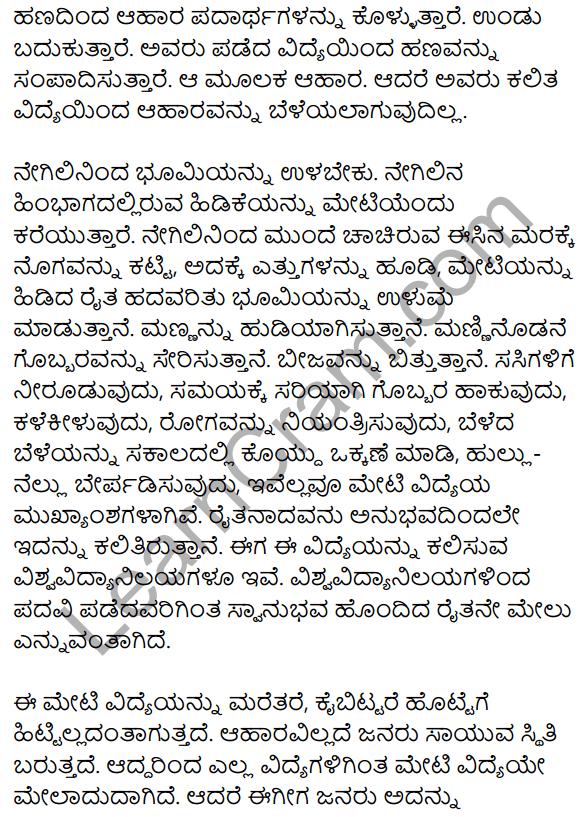 2nd PUC Kannada Workbook Answers Chapter 11 Gade Mathu Vistarane 20
