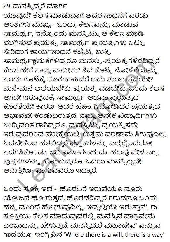 2nd PUC Kannada Workbook Answers Chapter 11 Gade Mathu Vistarane 33
