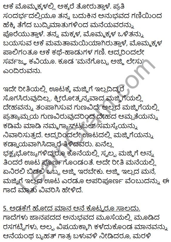 2nd PUC Kannada Workbook Answers Chapter 11 Gade Mathu Vistarane 4