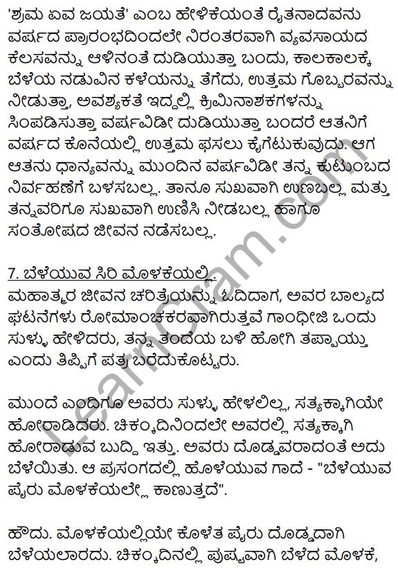 2nd PUC Kannada Workbook Answers Chapter 11 Gade Mathu Vistarane 6