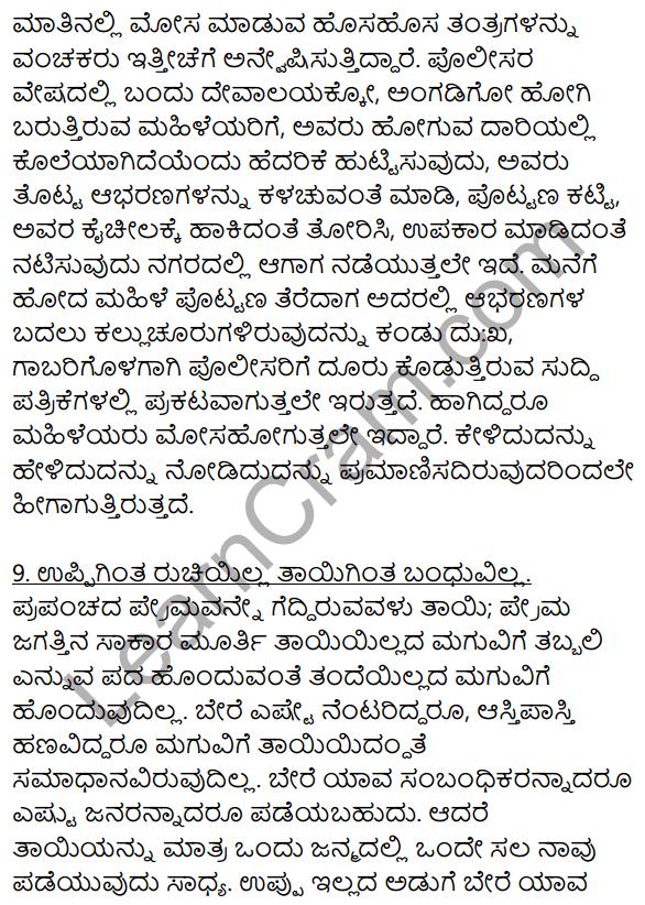 2nd PUC Kannada Workbook Answers Chapter 11 Gade Mathu Vistarane 9