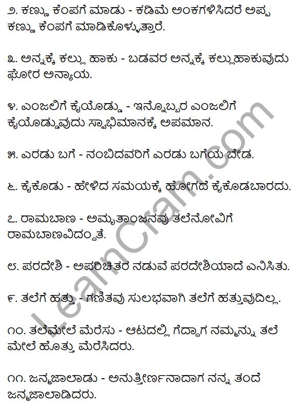 2nd PUC Kannada Workbook Answers Chapter 5 Nudigattugalu 4
