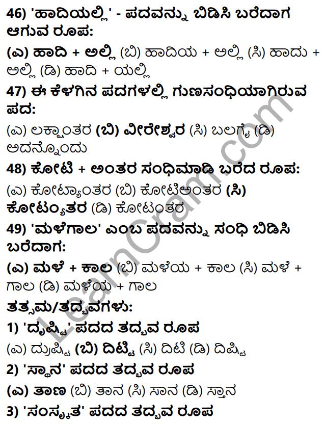 Karnataka SSLC Class 10 Tili Kannada Grammar Anvayika Vyakarana 15