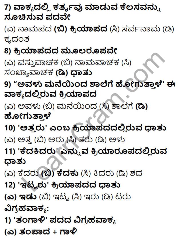 Karnataka SSLC Class 10 Tili Kannada Grammar Anvayika Vyakarana 58