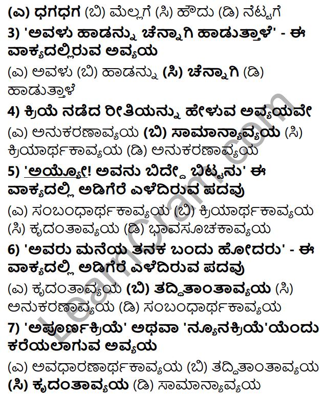 Karnataka SSLC Class 10 Tili Kannada Grammar Anvayika Vyakarana 60