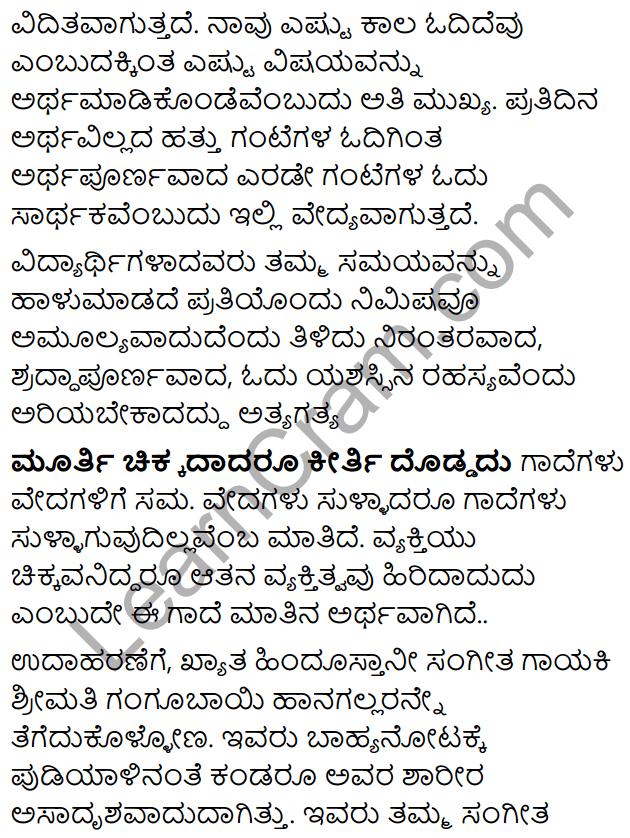 Karnataka SSLC Class 10 Tili Kannada Grammar Gadegalu 14