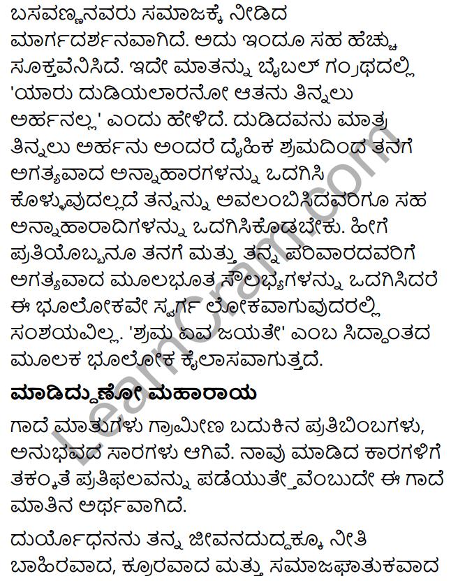Karnataka SSLC Class 10 Tili Kannada Grammar Gadegalu 24