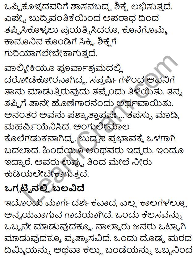 Karnataka SSLC Class 10 Tili Kannada Grammar Gadegalu 38
